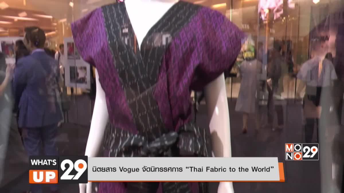"""นิตยสาร Vogue จัดนิทรรศการ """"Thai Fabric to the World"""""""