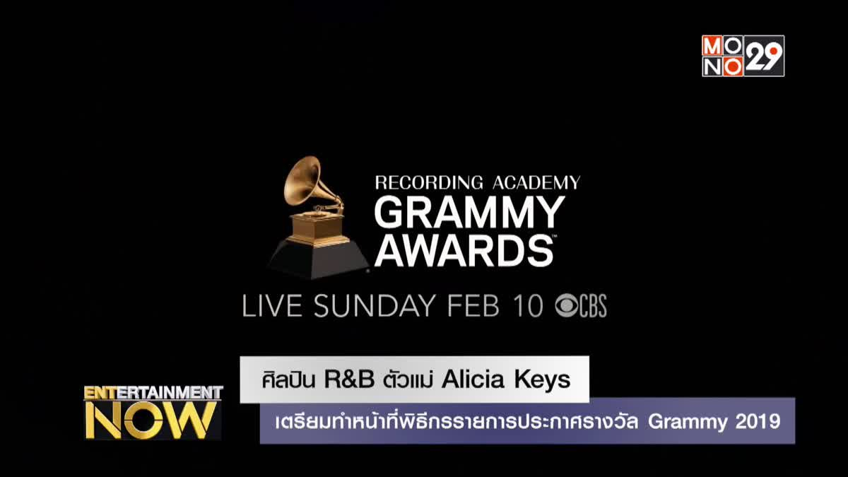 ศิลปิน R&B ตัวแม่ Alicia Keys เตรียมทำหน้าที่พิธีกรรายการประกาศรางวัล Grammy 2019