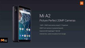 เปิดตัว Xiaomi Mi A2 มาพร้อมจอ 5.99 นิ้ว และกล้องจาก Sony