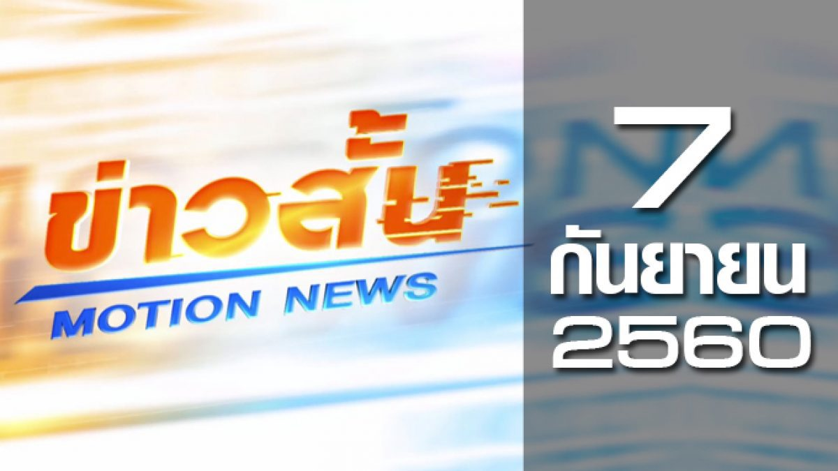 ข่าวสั้น Motion News Break 1 07-09-60