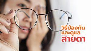 COVID-19 ทำให้คนใช้สายตากันมากขึ้น แนะนำวิธีป้องกันและดูแลสายตา