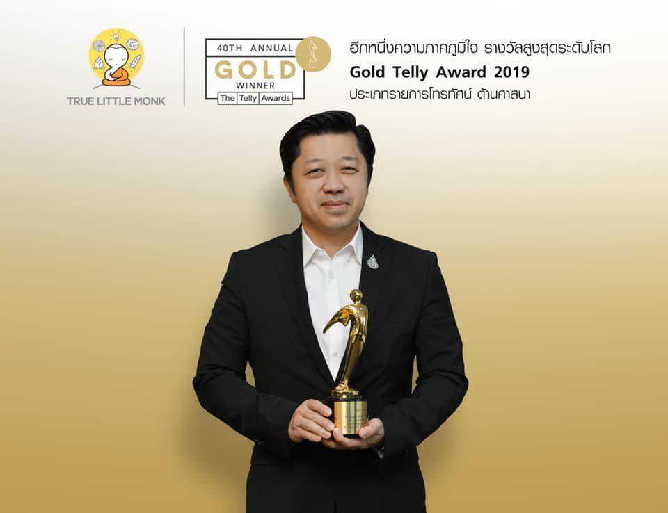 """สามเณรปลูกปัญญาธรรม นานาชาติ ยืนหนึ่ง !!! คว้ารางวัลสูงสุดระดับโลก """"Gold Telly Award 2019"""" รายการเดียวของไทยและเอเชีย ประเภทรายการโทรทัศน์ ด้านศาสนา"""