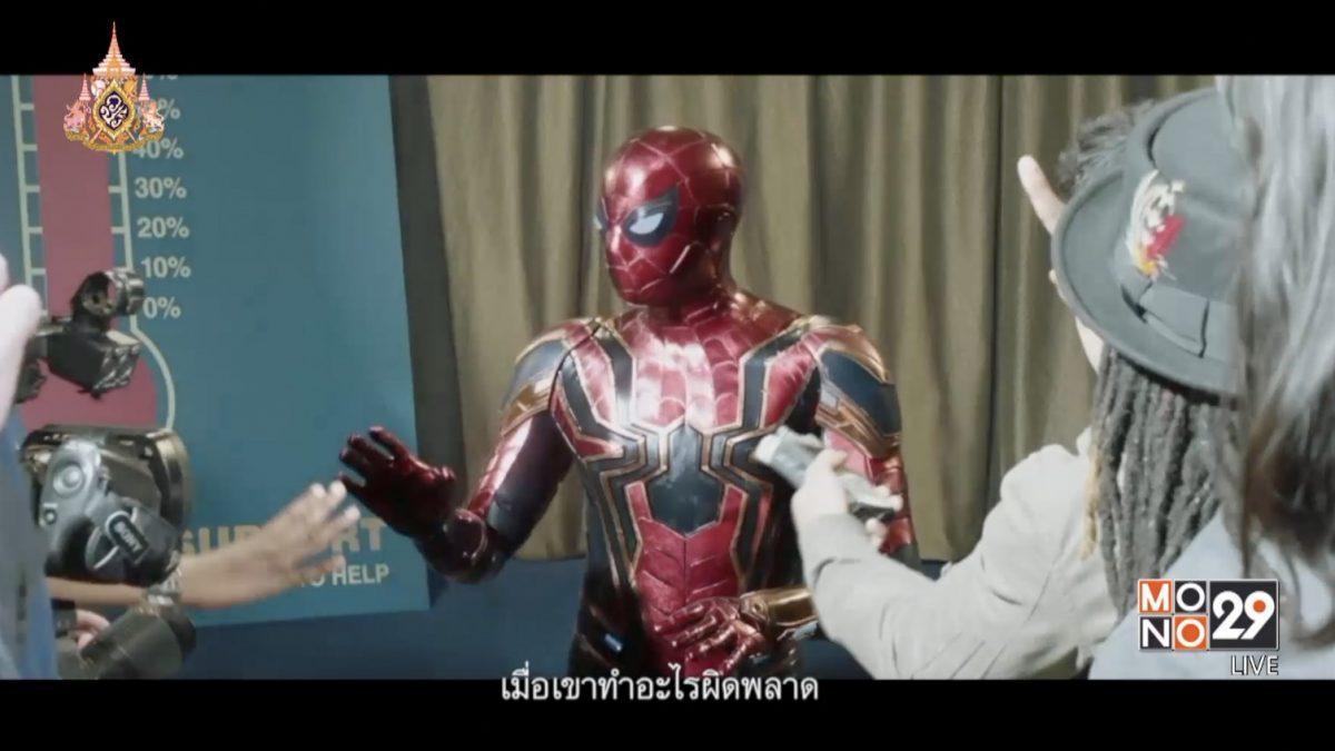 การเติบโตของสไปเดอร์แมนใน ภ.Spider-Man: Far From Home
