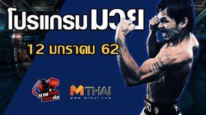โปรแกรมมวย วันเสาร์ ที่ 12 มกราคม 2562 ศึกจ้าวมวยไทย, ศึกมวยไทยลุมพินี TKO และศึกเกียรติเพชรซูเปอร์ไฟต์