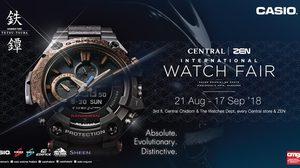 CASIO G-SHOCK เปิดตัวไลน์นาฬิกาสุดหรู เสน่ห์แห่งความงดงามที่เป็นเอกลักษณ์