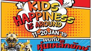โชว์ ดีซี ขนหุ่นเหล็กยักษ์ ฉลองวันเด็กสุดฟินKids Happiness Is Around