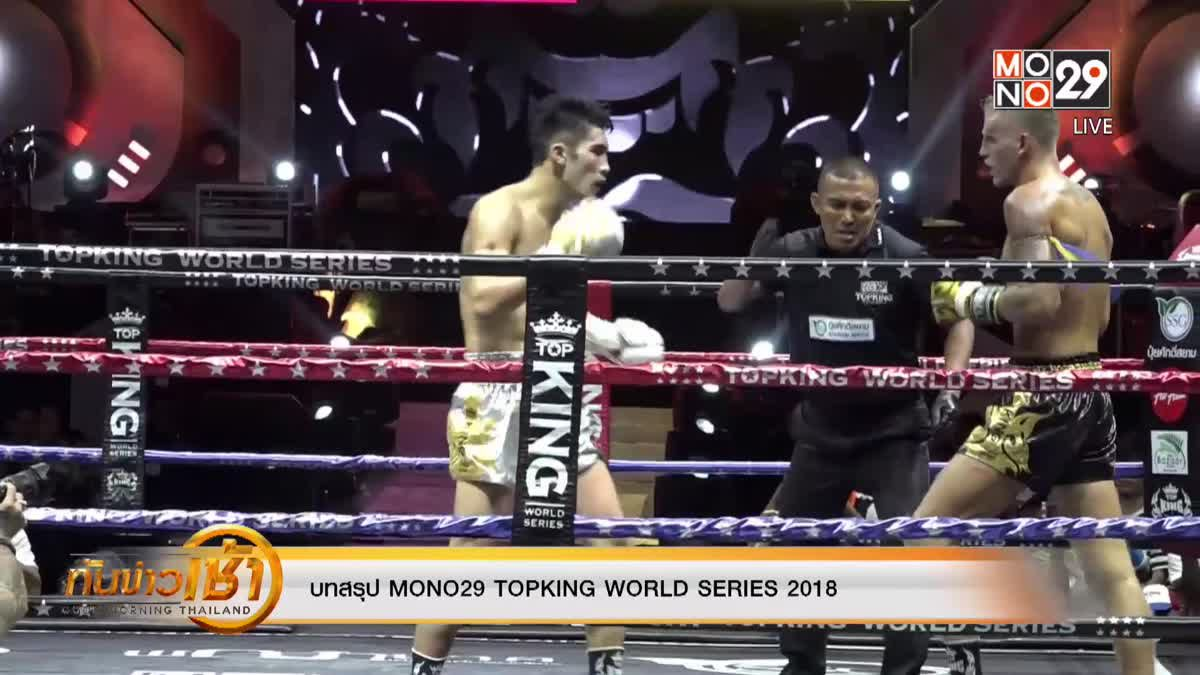 บทสรุป MONO29 TOPKING WORLD SERIES 2018