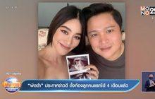 """""""พิตต้า"""" ประกาศข่าวดี ตั้งท้องลูกคนแรกได้ 4 เดือนแล้ว"""