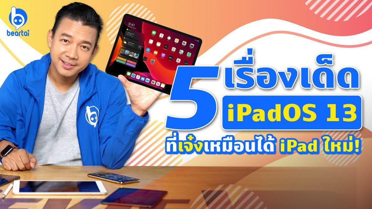 5 เรื่องเด็ดใน iPadOS 13 ที่เจ๋งเหมือนได้ iPad ใหม่!