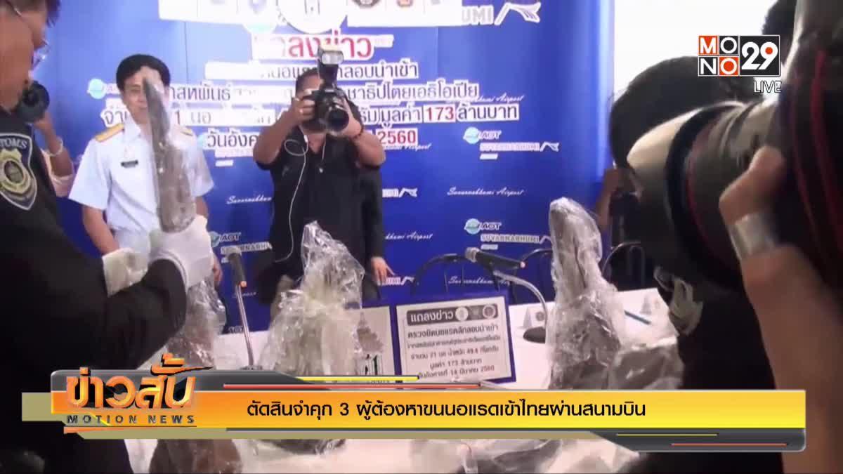 ตัดสินจำคุก 3 ผู้ต้องหาขนนอแรดเข้าไทยผ่านสนามบิน