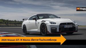 2020 Nissan GT- R Nismo เปิดราคาอย่างเป็นทางการในประเทศอังกฤษ