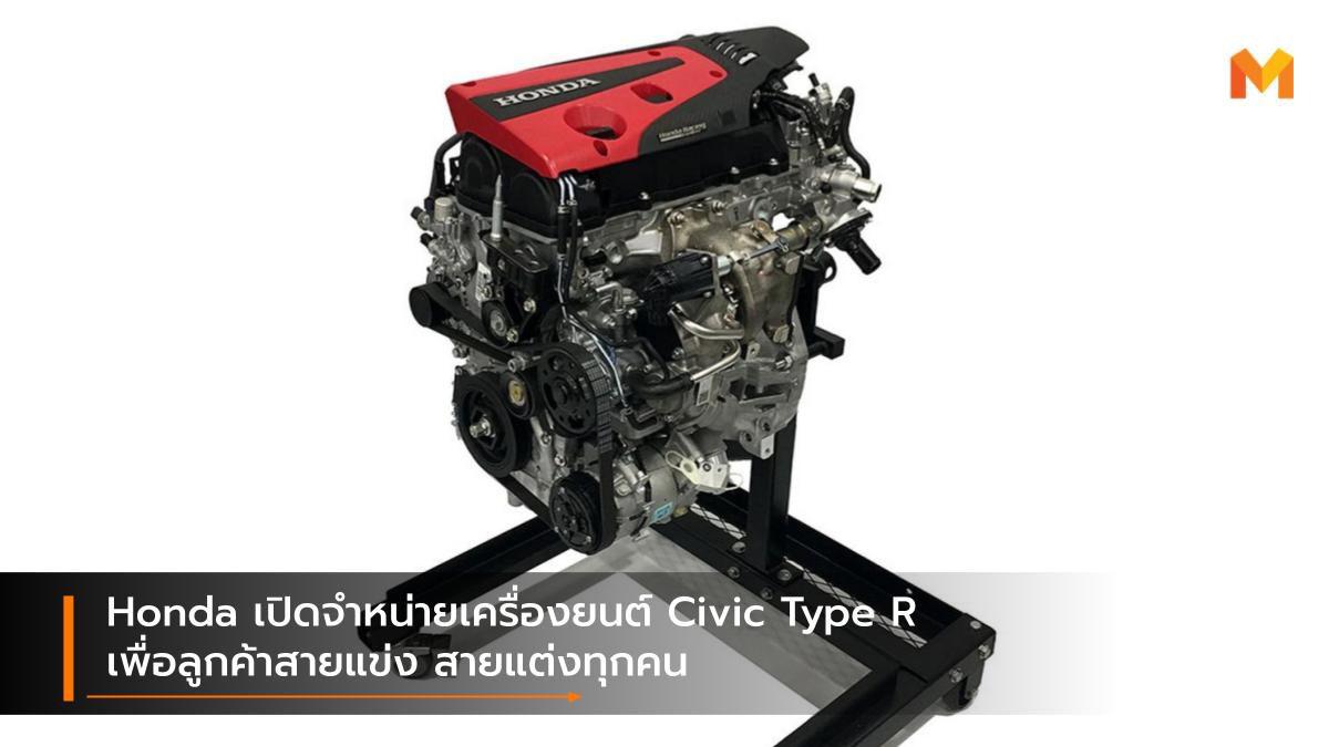 Honda เปิดจำหน่ายเครื่องยนต์ Civic Type R เพื่อลูกค้าสายแข่ง สายแต่งทุกคน