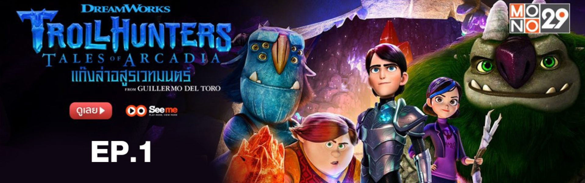 Trollhunters: Tales of Arcadia แก๊งล่าอสูรเวทมนตร์ ปี 1 EP.1 [1/2]