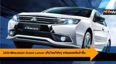 2020 Mitsubishi Grand Lancer ปรับใหม่ให้หรู พร้อมออพชั่นล้ำขึ้น