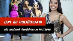 เอามงฯ ไปกิน! แก้ม วิชญาณี โคตรเพอร์เฟกต์บนเวที มิสยูนิเวิร์สไทยแลนด์ 2019 (คลิป)