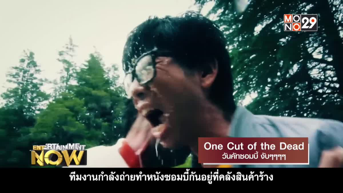 Movie Review - One Cut of the Dead วันคัทซอมบี้ งับๆๆๆๆ