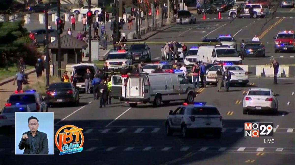 ตำรวจยิงสกัดรถยนต์ผู้ต้องสงสัยใกล้รัฐสภาสหรัฐฯ