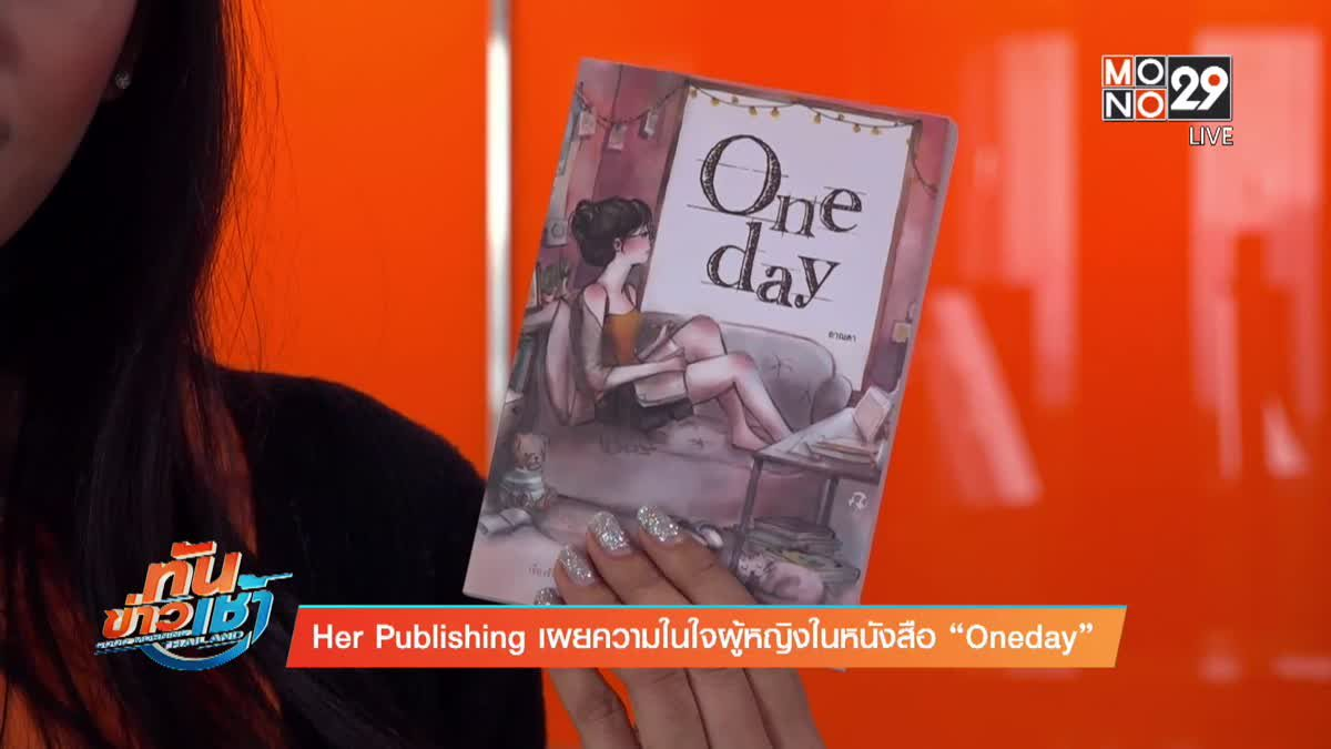 "Her Publishing เผยความในใจผู้หญิงในหนังสือ ""Oneday"""