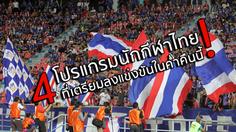 ดูกันให้ตาแฉะ! 4 โปรแกรมนักกีฬาไทยที่เตรียมลงแข่งขันในค่ำคืนนี้ (พร้อมช่องถ่ายทอด)