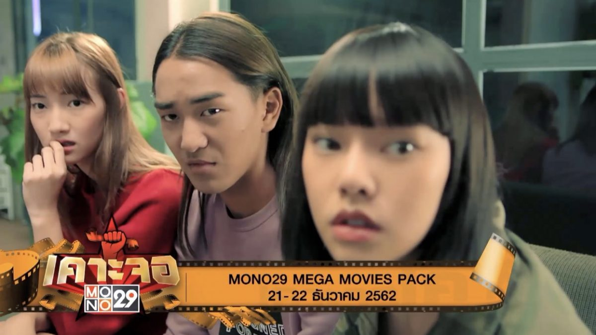 [เคาะจอ 29] MONO29 MEGA MOVIES PACK 21 ธ.ค. - 22 ธ.ค. 2562 (21-12-62)