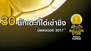 เบล,ป็อก,กุน,อเล็กซิส หลุดโผ!! ยืนยันรายชื่อ 30 นักเตะเข้าชิงรางวัล บัลลงดอร์ 2017