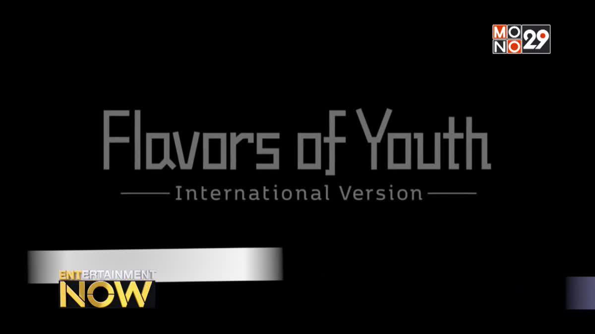 สตูดิโอเบื้องหลัง Your Name ส่งงานใหม่ Flavors of Youth