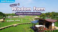 Check In @ Wisdom Farm ถ่ายรูปชิคๆ จิบกาแฟชิลล์ๆ ชมวิวทุ่งนา