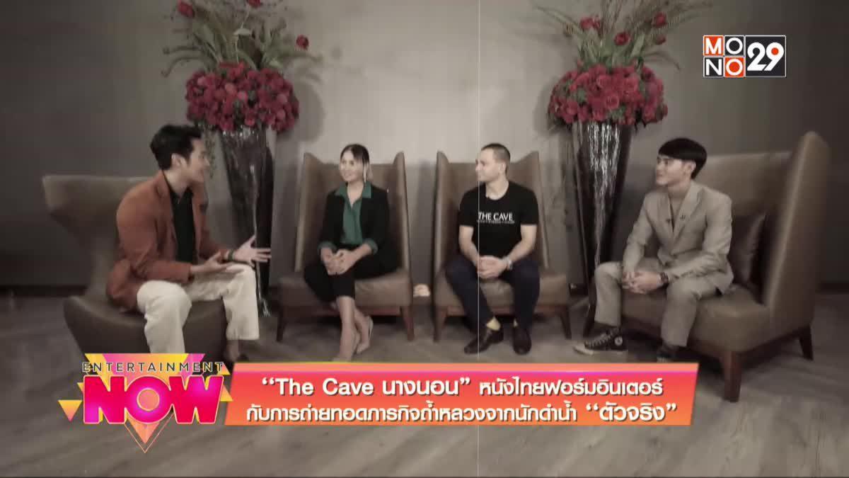 """""""The Cave นางนอน"""" หนังไทยฟอร์มอินเตอร์ กับการถ่ายทอดภารกิจถ้ำหลวงจากนักดำน้ำ """"ตัวจริง"""""""
