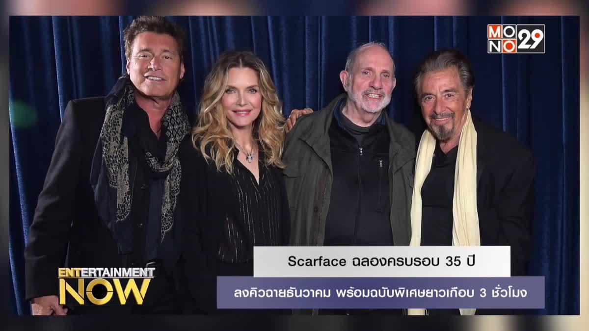 Scarface ฉลองครบรอบ 35 ปี ลงคิวฉายธันวาคม พร้อมฉบับพิเศษยาวเกือบ 3 ชั่วโมง