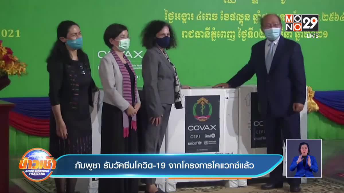 กัมพูชา รับวัคซีนโควิด-19 จากโครงการโคแวกซ์แล้ว