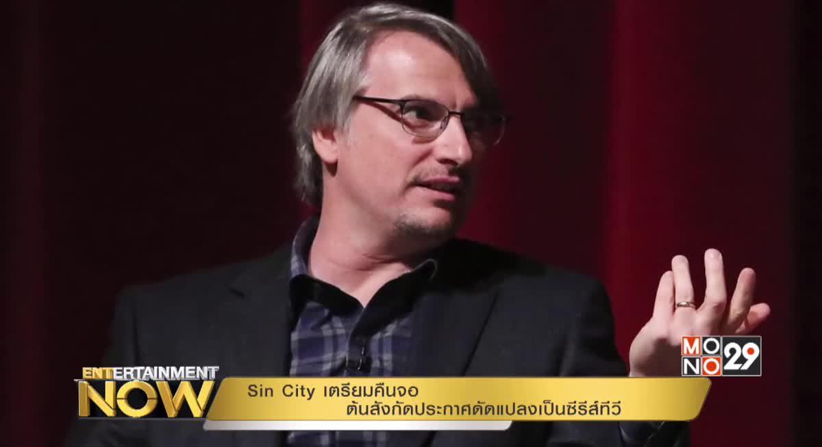 Sin City เตรียมคืนจอ ต้นสังกัดประกาศดัดแปลงเป็นซีรีส์ทีวี