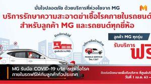 MG รับมือ COVID-19 บริการฆ่าเชื้อโรคภายในรถฟรีให้กับลูกค้าทั่วประเทศ