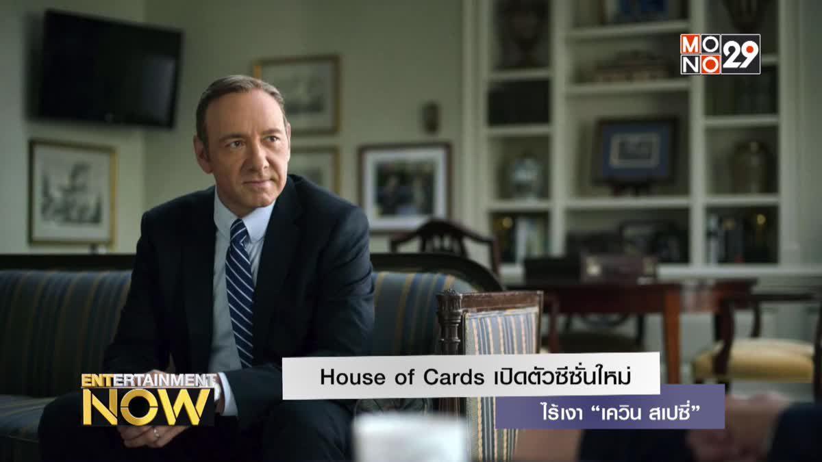 """House of Cards เปิดตัวซีซั่นใหม่ไร้เงา """"เควิน สเปซี่"""""""