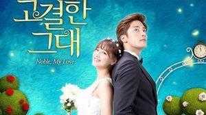 เรื่องย่อซีรีส์เกาหลี Noble, My Love