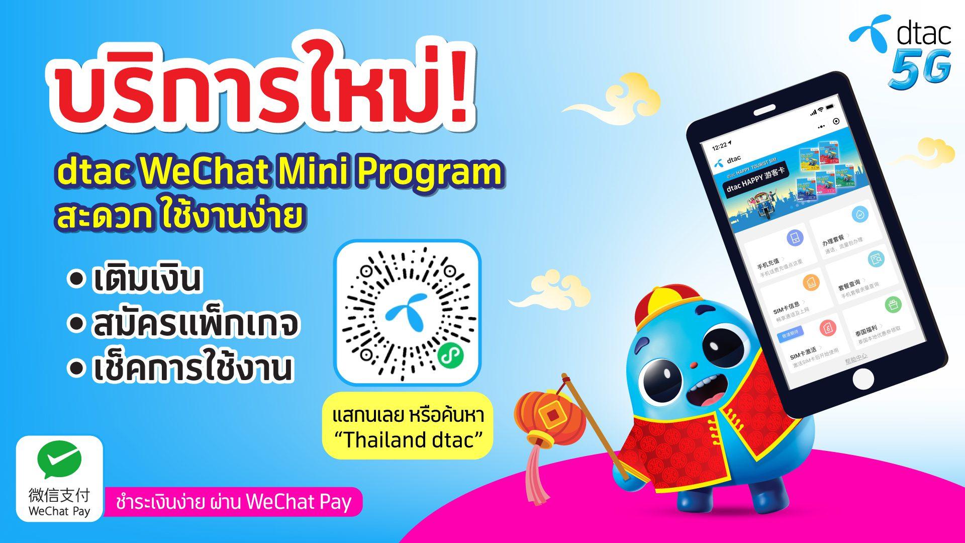 ดีแทคดูแลกลุ่มลูกค้าชาวจีนในช่วงการระบาดโควิด-19 แนะนำบริการใหม่ผ่านช่องทาง WeChat มินิโปรแกรม ที่เข้าถึงชาวจีนได้ทุกที่ ทุกเวลา รายแรกในไทย
