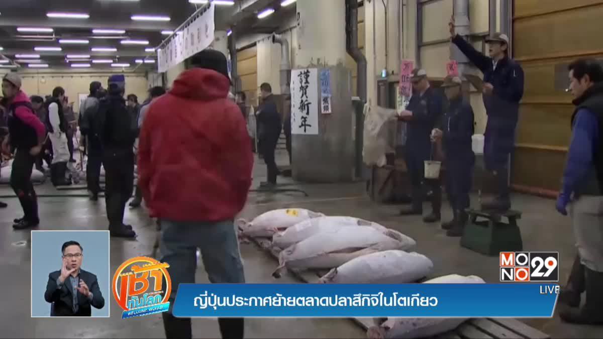 ญี่ปุ่นประกาศย้ายตลาดปลาสึกิจิในโตเกียว