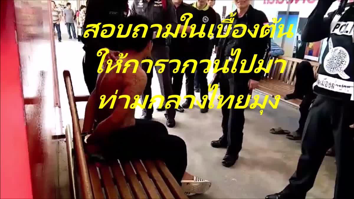 หนุ่มเมาเพี้ยน เดินเข้าธนาคารถอดเสื้อผ้า ในห้างดังเมืองลำปาง