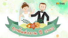 ฤกษ์แต่งงาน 2562 ฤกษ์ดีจัดงานแต่งงาน วันดิถีเรียงหมอน ปี 2562 สำหรับคนมีคู่