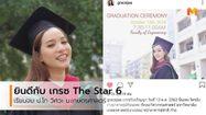 เกรซ The Star 6 คว้าป.โทวิศวะ เกรด 3.94 พร้อมเป็น Engineer สาวเต็มตัว