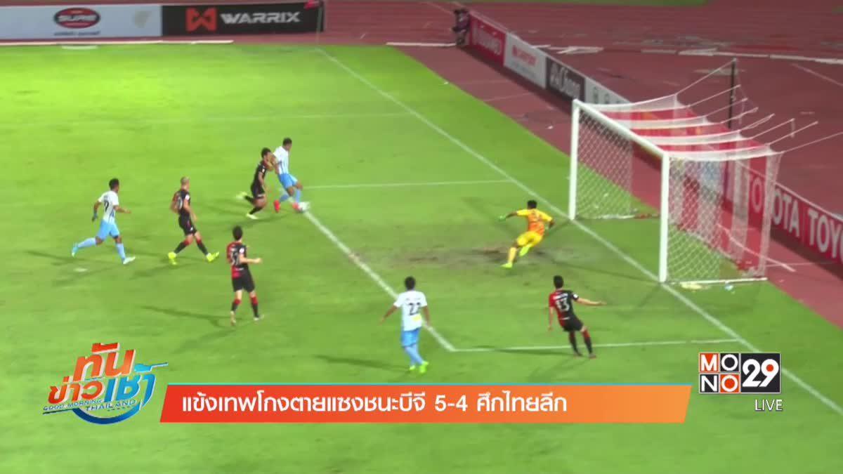 แข้งเทพโกงตายแซงชนะบีจี 5-4 ศึกไทยลีก