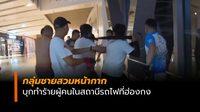 กลุ่มชายสวมหน้ากากบุกทำร้ายผู้ประท้วงในสถานีรถไฟที่ฮ่องกง