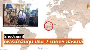 [ต่างประเทศ] กลุ่มทหารเข้ายึดอำนาจ ปธน. / นายกฯ ของประเทศมาลี