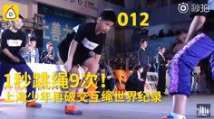 ทึ่งหนัก! เด็กจีน แข่งขันกระโดดเชือก ได้เร็ว 136 ครั้งใน 30 วินาที