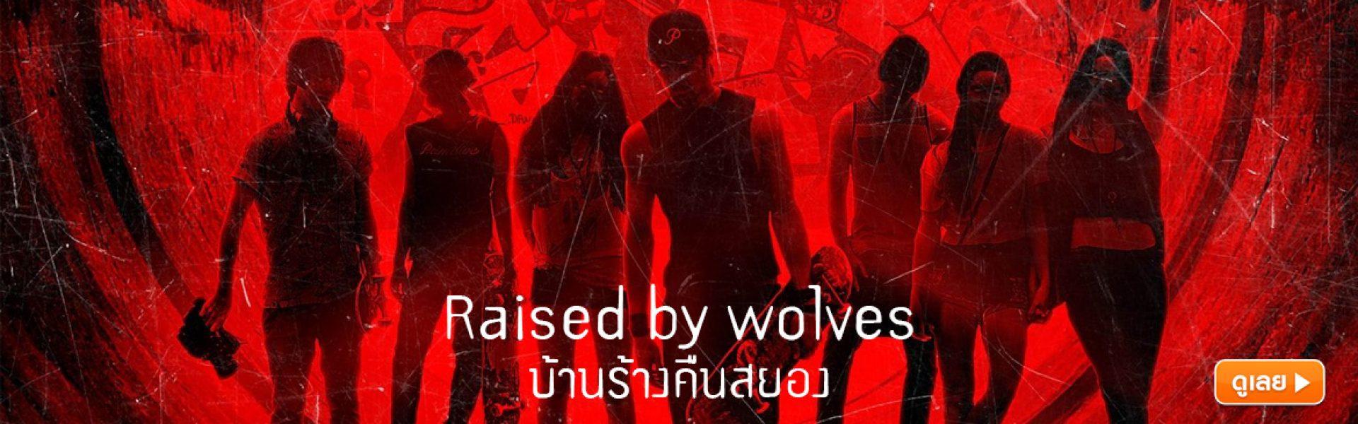 บ้านร้างคืนสยอง Raised by wolves (หนังเต็มเรื่อง)