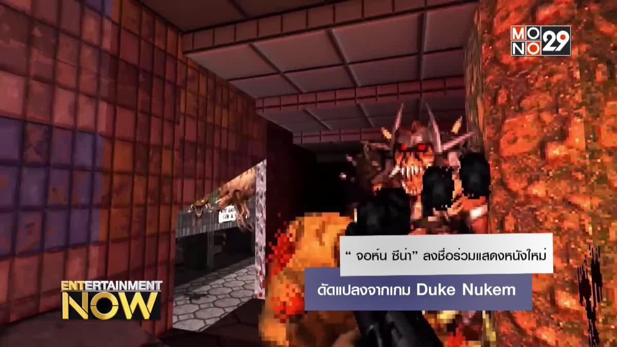 """""""จอห์น ซีน่า"""" ลงชื่อร่วมแสดงหนังใหม่ดัดแปลงจากเกม Duke Nukem"""