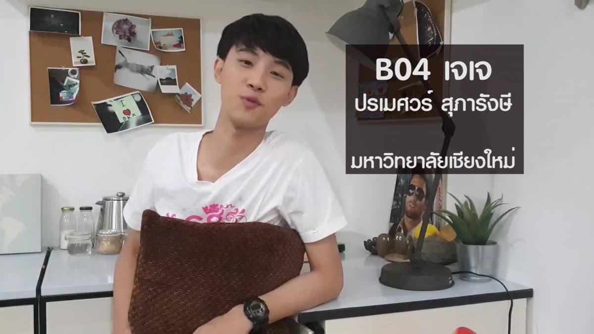 B04 เจเจ - ปรเมศวร์ (ตัวแทนภาคเหนือ) GSB Gen Campus Star 2019
