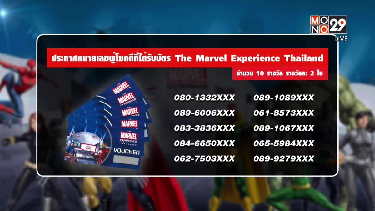 """ประกาศผู้โชคดีที่ได้รับบัตร """"THE MARVEL EXPERIENCE THAILAND"""""""