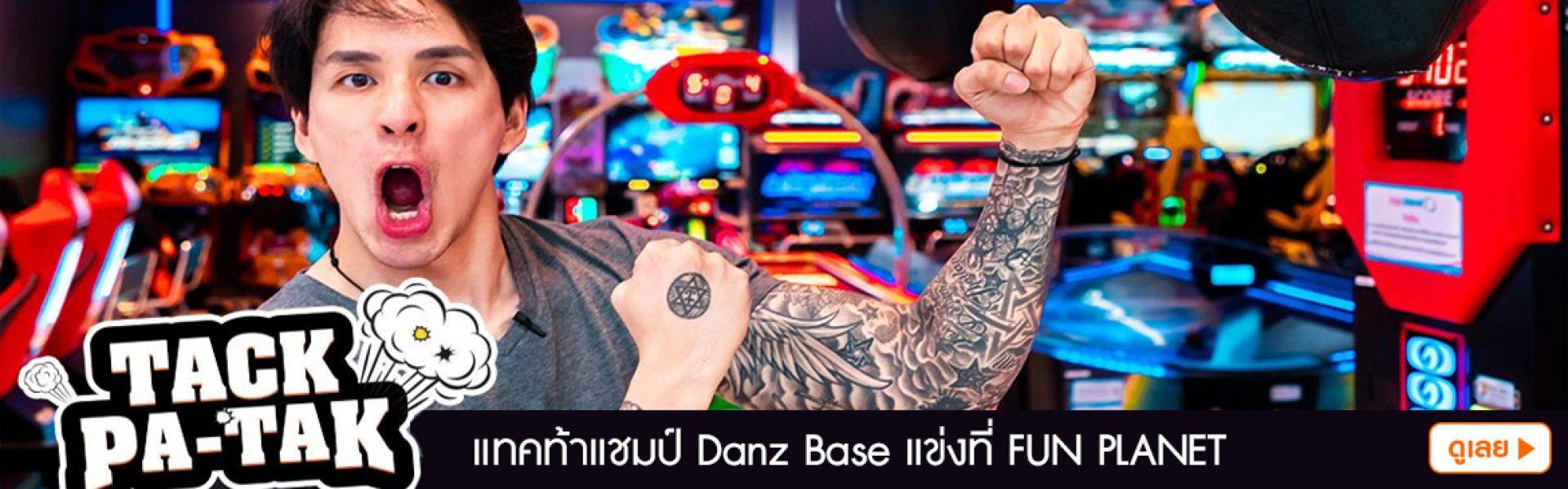 แทคพาแตก ตอนที่ 7 แทคท้าแชมป์ Danz Base แตกที่ Fun planet โซน E-Sports