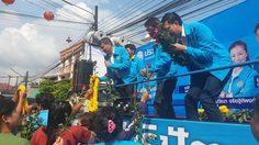 'อภิสิทธิ์' ลงพื้นที่ปราศรัย จูงมือสมาชิกใหม่พบปะพี่น้องพื้นที่ใน 3 เขตจันทบุรี