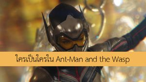 ใครเป็นใครในหนัง Ant-Man and the Wasp